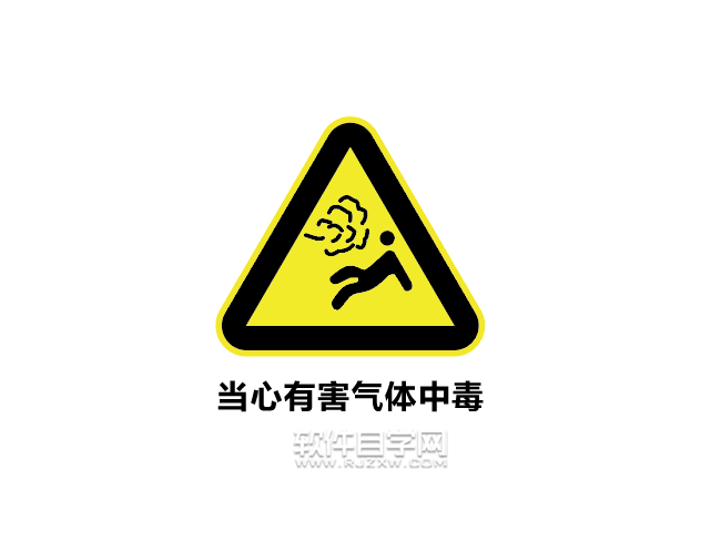 ai怎么设计当心有害气体中毒标志