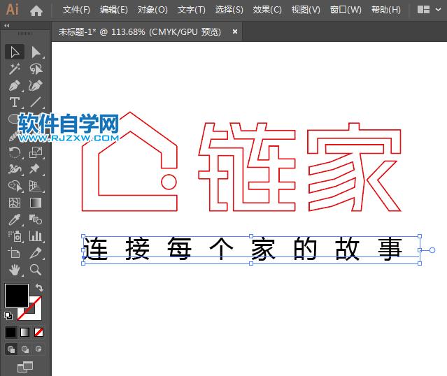 ai怎么设计链家标志_软件自学网