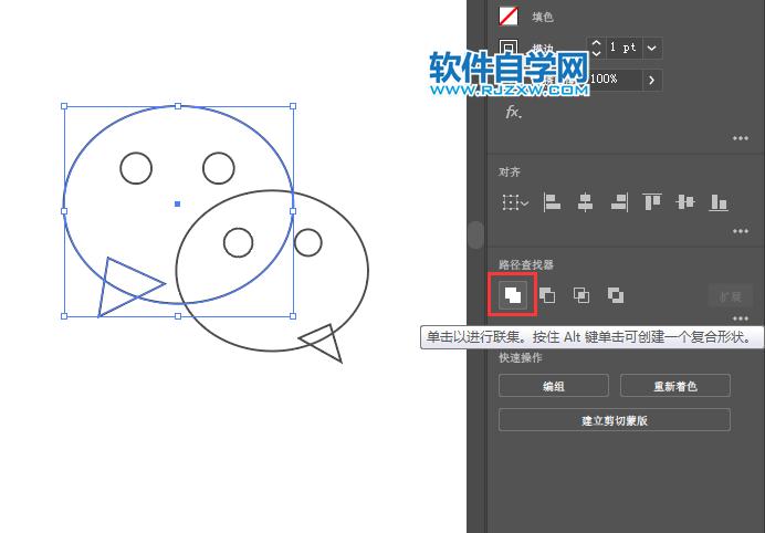 用ai超简单制作微信图标的方法与步骤