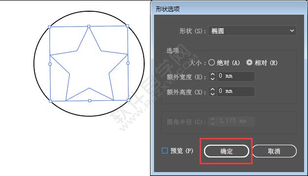 AI的五角星怎么变成椭圆形_软件自学网