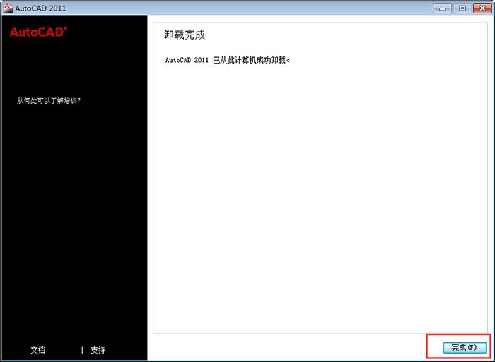 cad2011卸载不了怎么办_软件自学网
