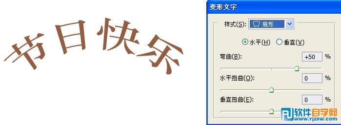 第十一课:PS变形文字介绍_软件自学网