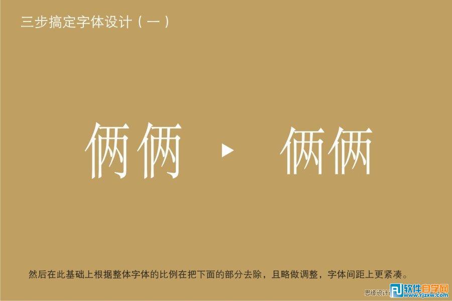 教你用CorelDRAW消费房地产LOGO字体-软设计书设计与的图片