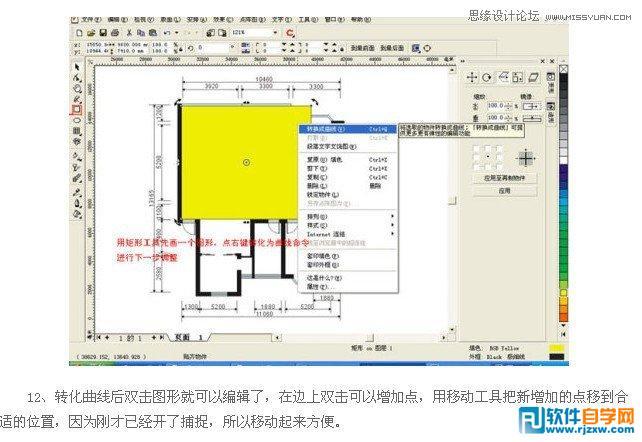 用coreldraw设计室内装修彩色效果图