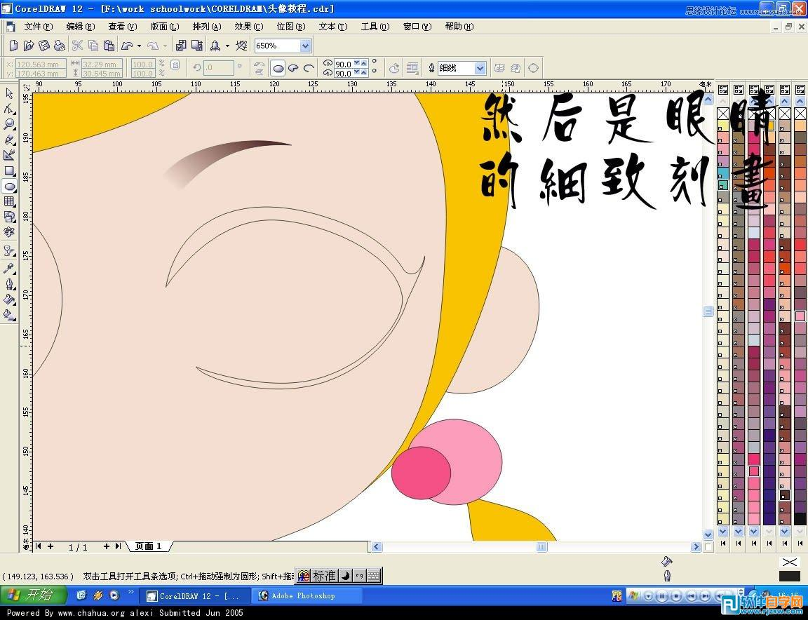 coreldraw x5绘制卡通女孩头像教程
