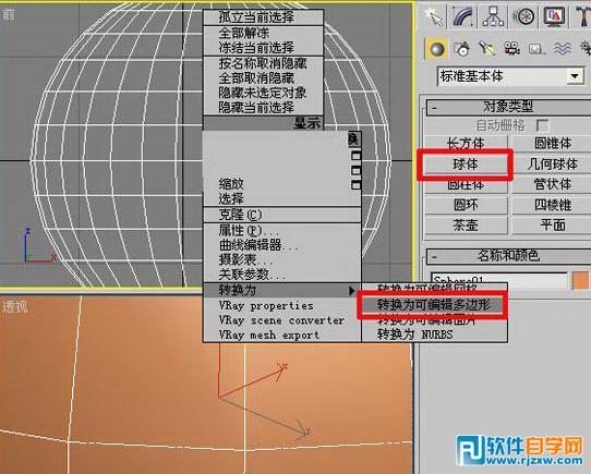 3dsMax打造真实的海景_软件自学网