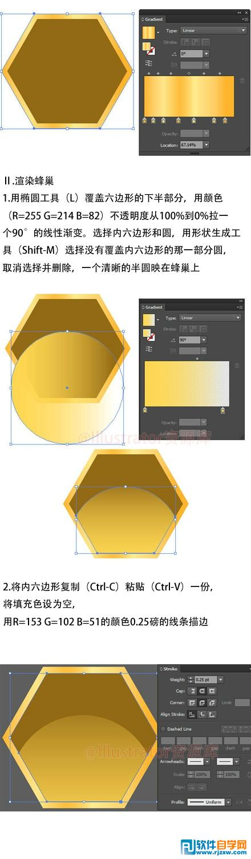设计甜蜜的蜂巢图案讲解_软件自学网