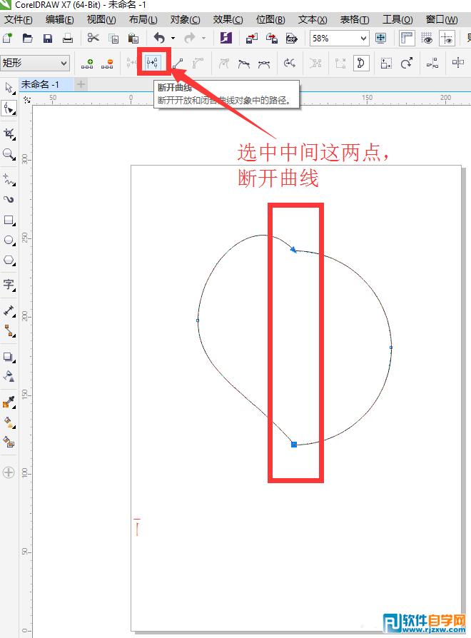 怎么绘制丘比特之箭_软件自学网
