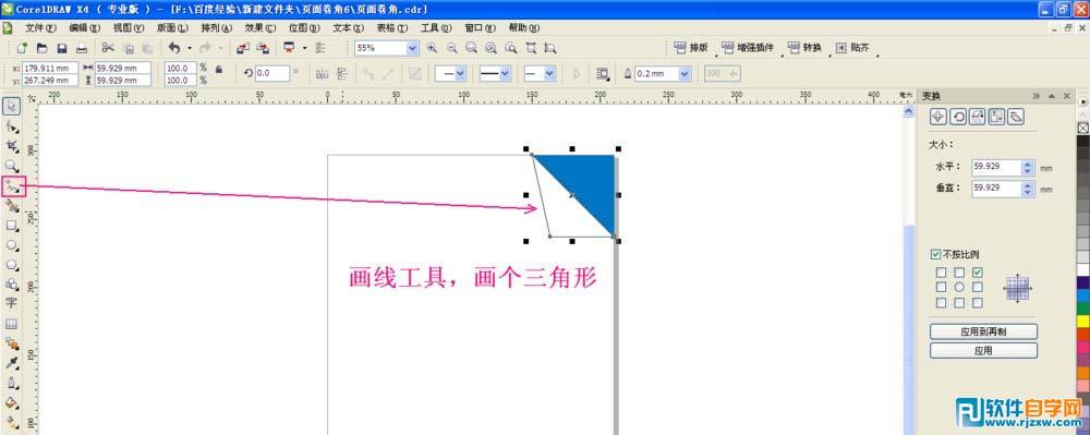 怎么制作cdr页面卷角效果_软件自学网