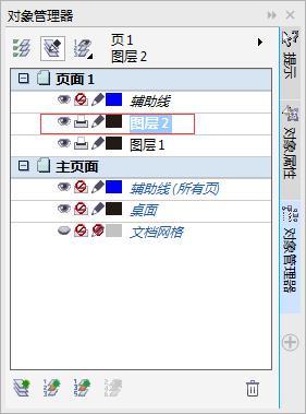 CorelDRAW图层中怎么添加对象_软件自学网