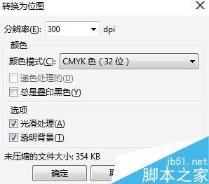 CorelDRAW中如何更改位图尺寸和分辨率_软件自学网