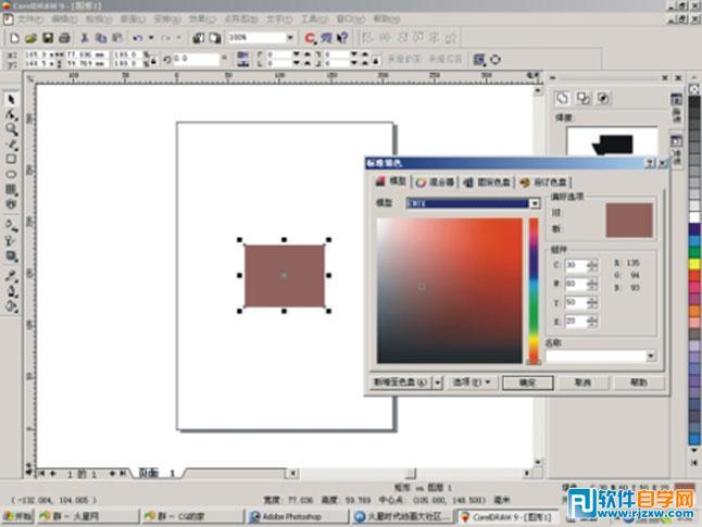 coreldraw分色打印_软件自学网