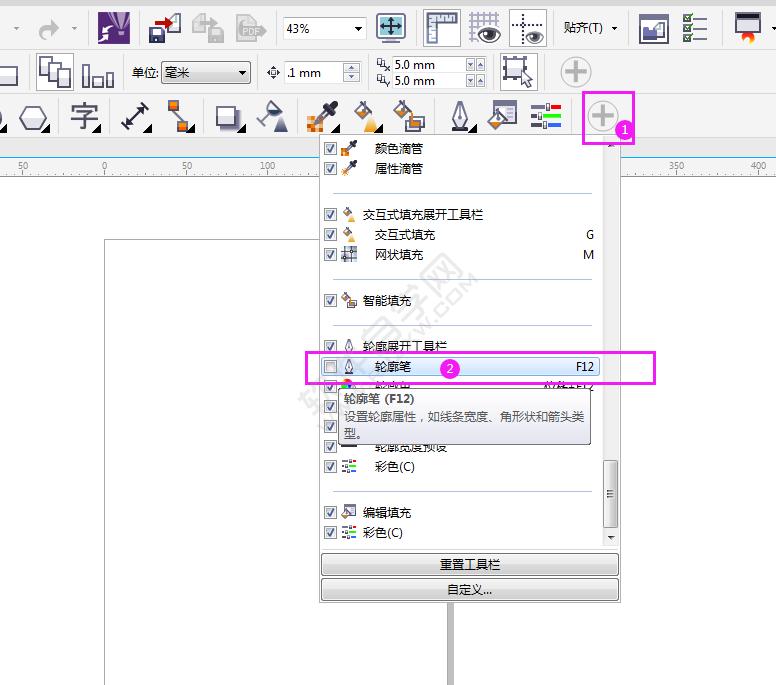 CDR轮廓展开工具栏上没有轮廓笔怎么办_软件自学网
