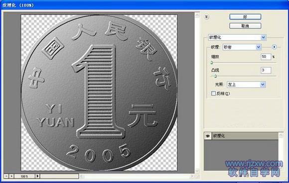 用PS硬币浮雕来v硬币一元钱鸡丁效果教程宫保图片
