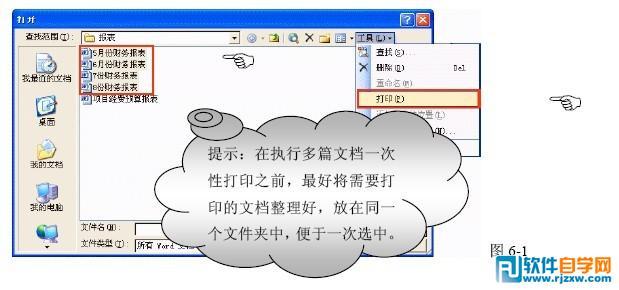 如何用word一次性打印多个文档讲解_软件自学网