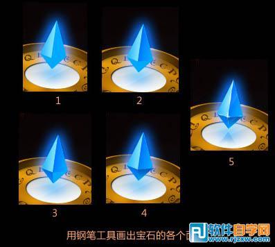 ps绘制超酷魔法蓝宝石效果图