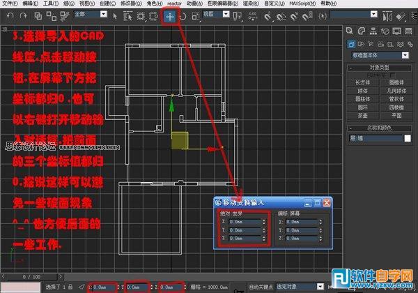 教你怎么用3DsMAX的编辑多边形工具做室内模型_软件自学网