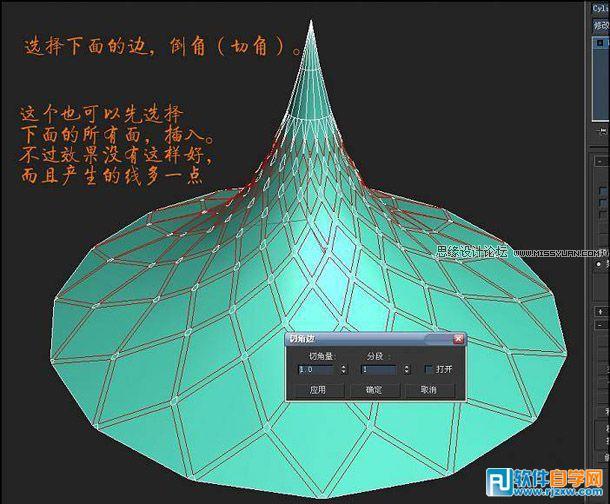 教你用3dsMax制作圆锥形状的尖塔_软件自学网