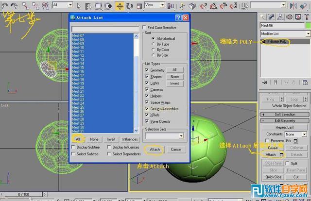 教大家用3dmax九步骤制作出足球模型