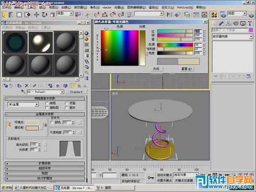 3dmax茶几制作教程_软件自学网