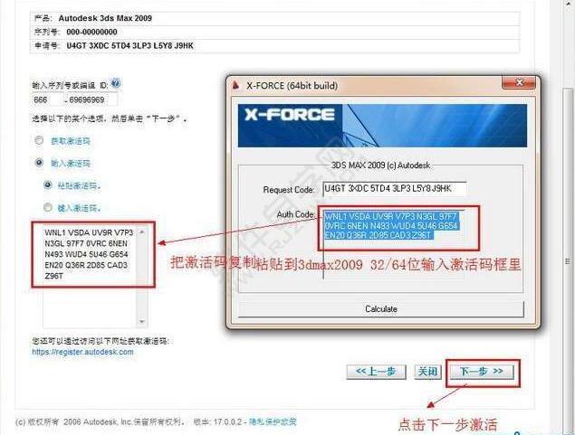3dmax2009序列号和密钥_软件自学网