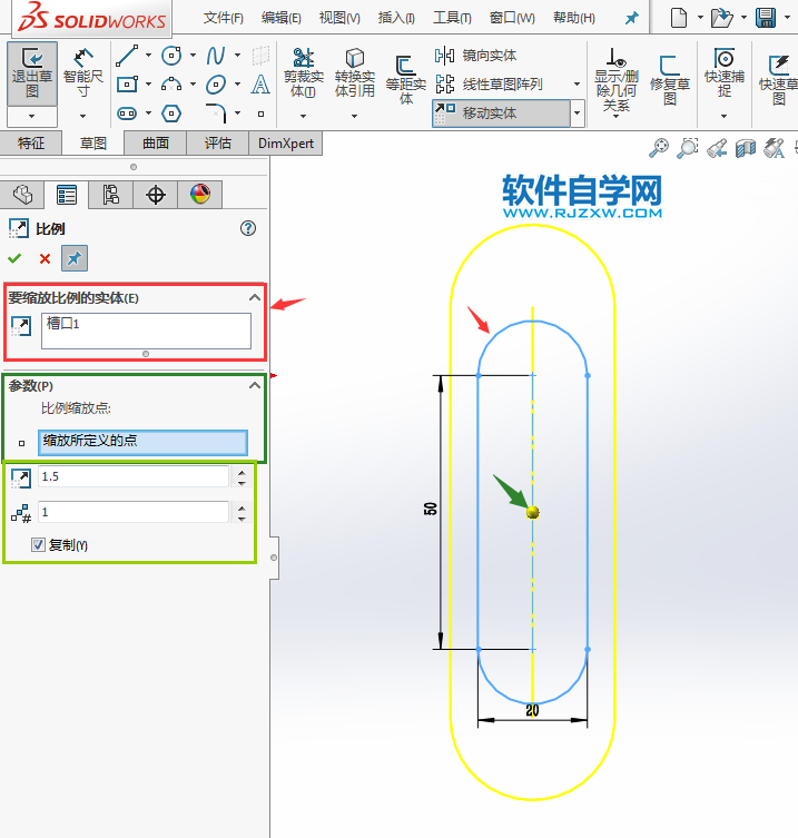 solidworks缩放实体比例的使用方法