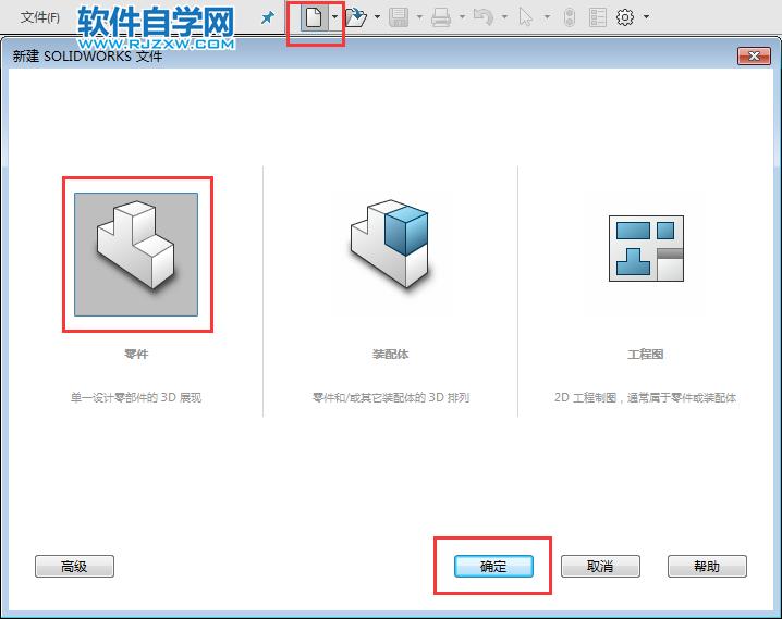solidworks多半径圆角的使用方法_软件自学网