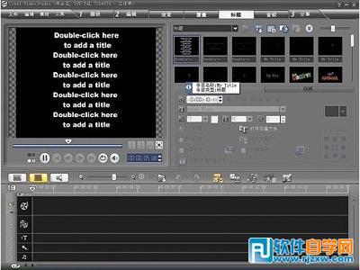 教你如何跳过会声会影的启动消息直接进入编辑器_软件自学网
