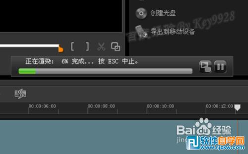 教你如何保存会声会影X5制作好的视频_软件自学网