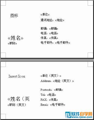 "word2003软件自学网_利用Word 2003""名片""模板制作名片 - 软件自学网"