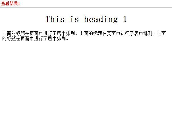 html怎么让标题居中_软件自学网