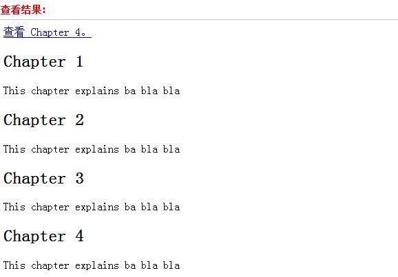 HTML如何使用链接跳转至文档的另一个部分_软件自学网