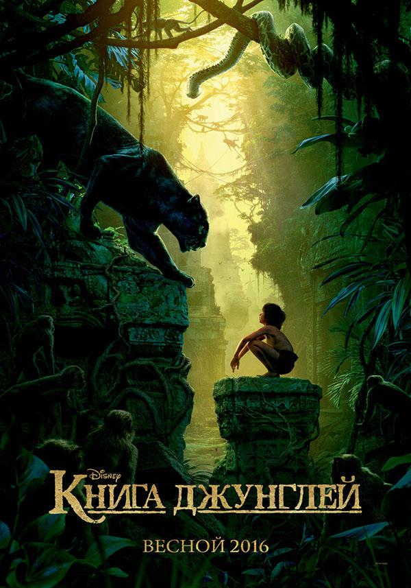 奇幻森林高清电影海报