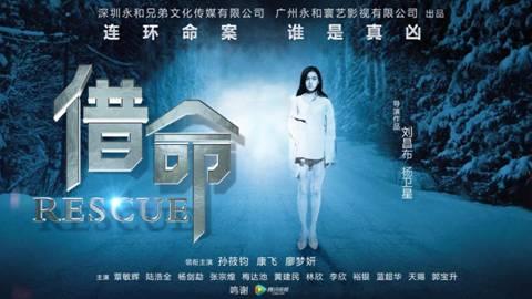 刘昌布和杨卫星导演《借命》高清电影海报