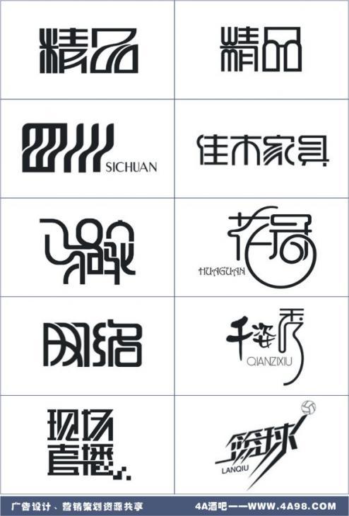 中文字体设计的标志