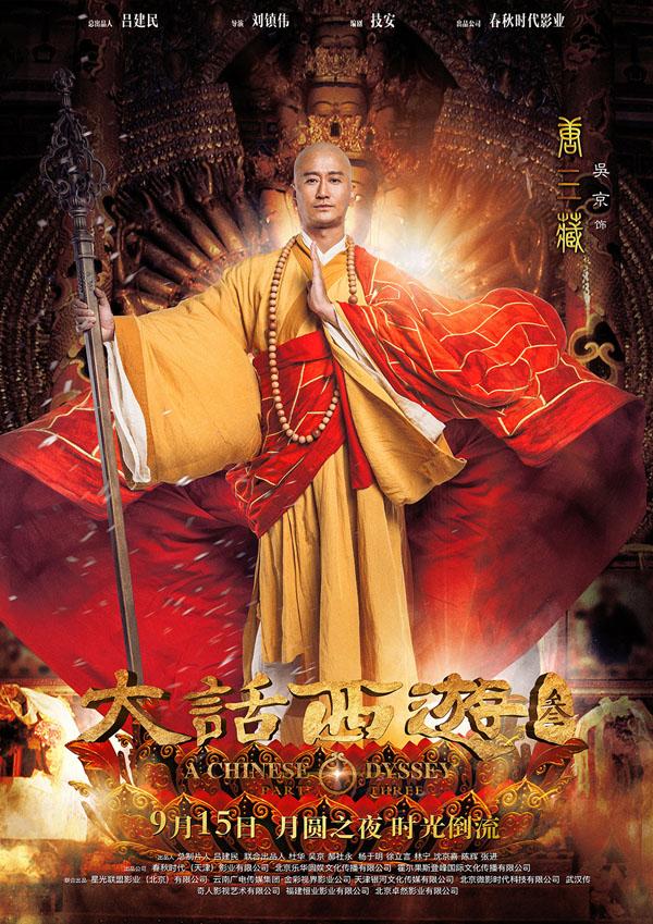 刘镇伟导演《大话西游3》在线电影高清海报