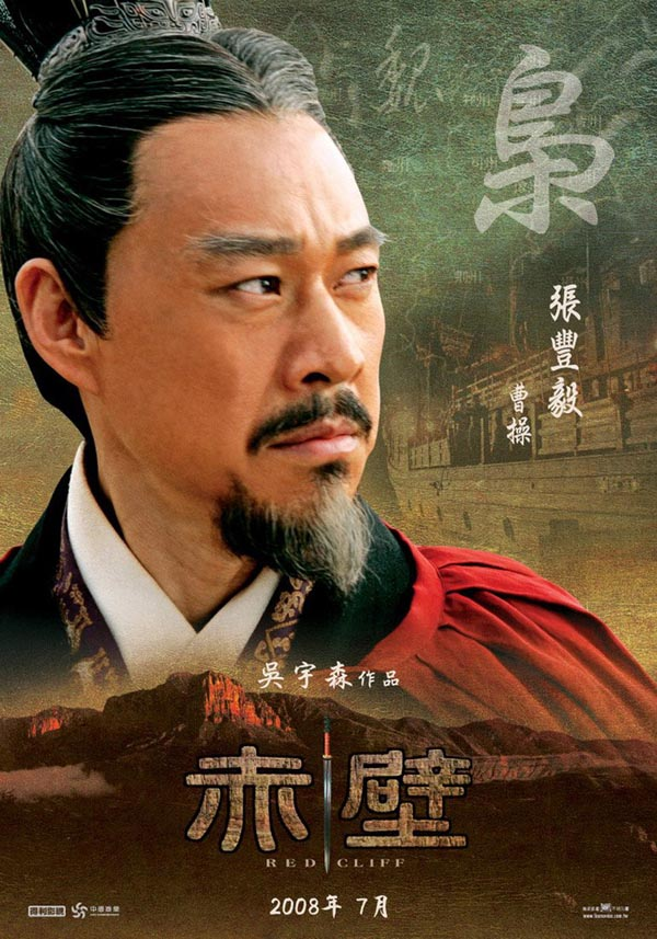 全套《赤壁》电影人物海报设计欣赏