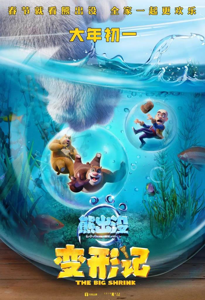 熊出没之变形记电影海报欣赏