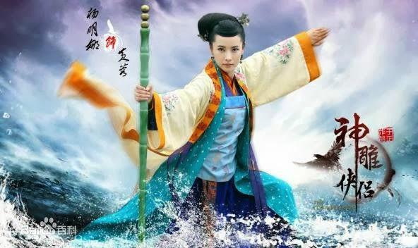 陈晓与陈妍希版《神雕侠侣》海报欣赏