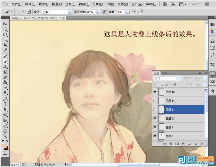 把古装美女转成工笔画手绘效果_软件自学网