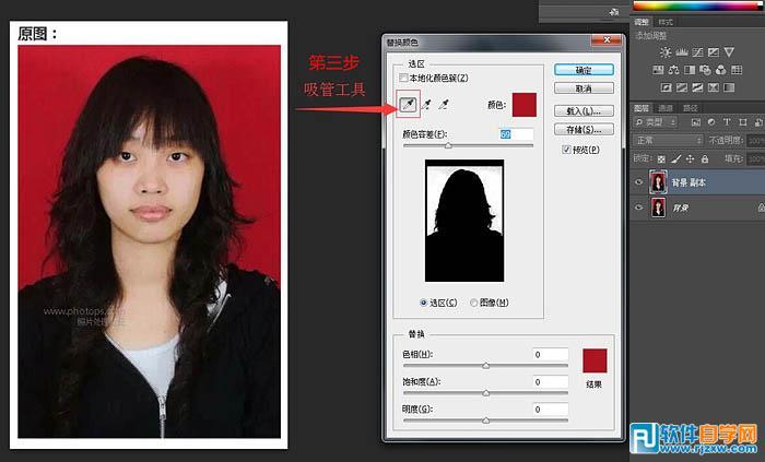 利用替换颜色快速给证件照更换背景色_软件自学网