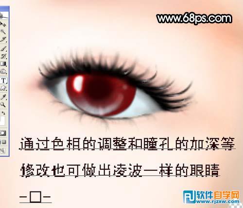 photoshop瞳孔素材