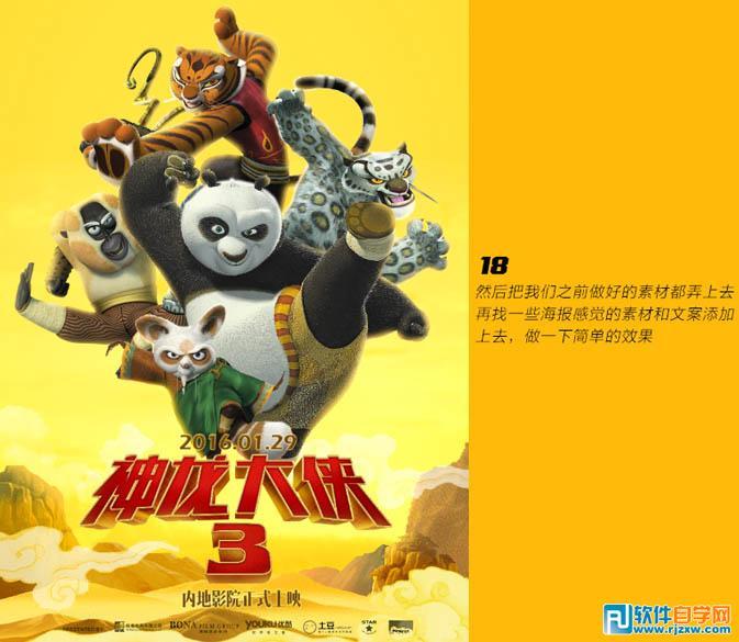用photoshop设计贺岁片功夫熊猫电影海报