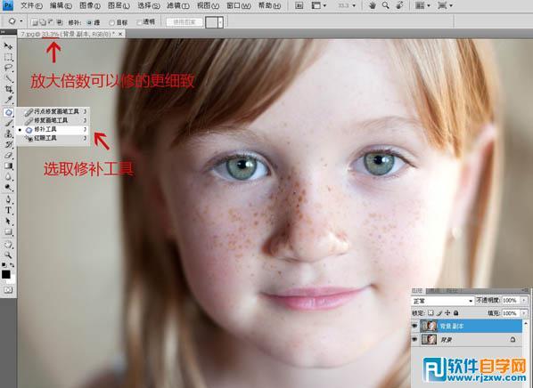 脸上的斑点_软件自学网