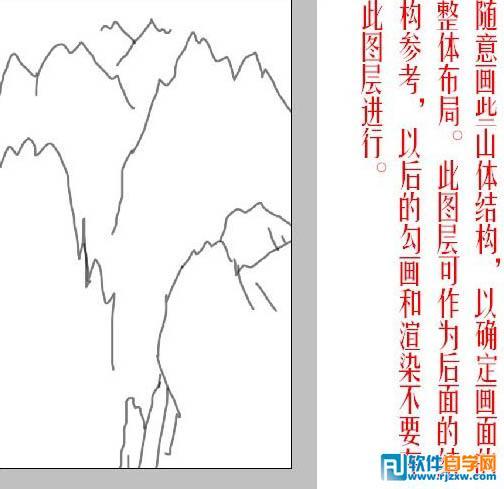 怎样画山水画步骤