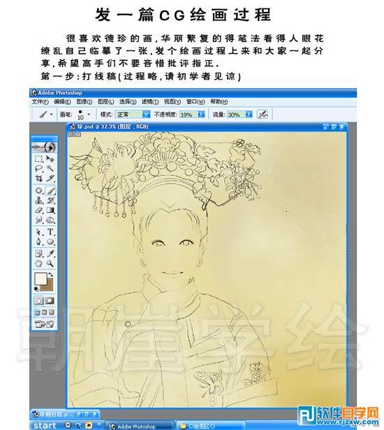 古代美女手绘图王妃
