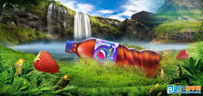 PS制作融入大自然的可口可乐海报_软件自学网