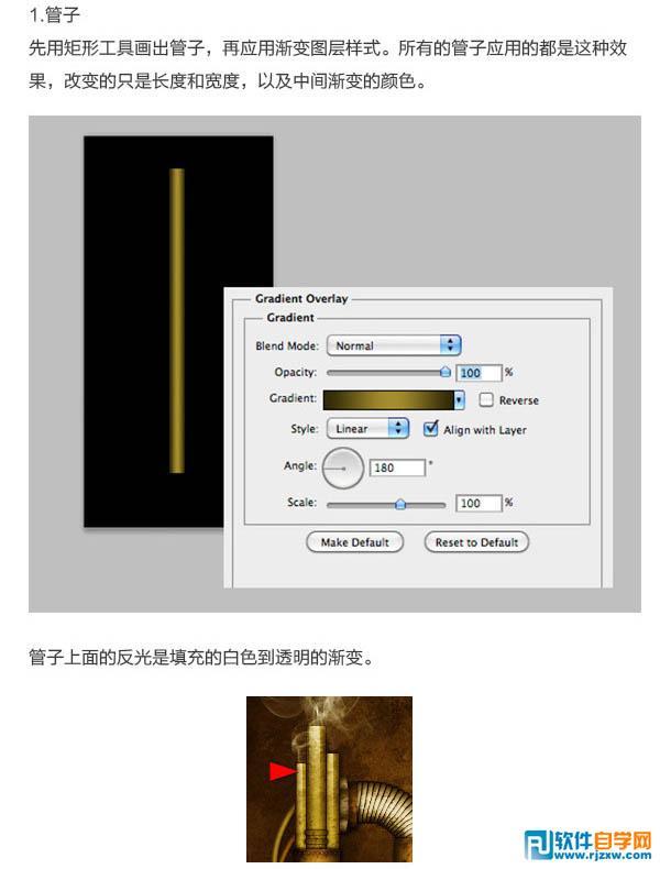 Photoshop制作复古蒸汽机主题金属字_软件自学网