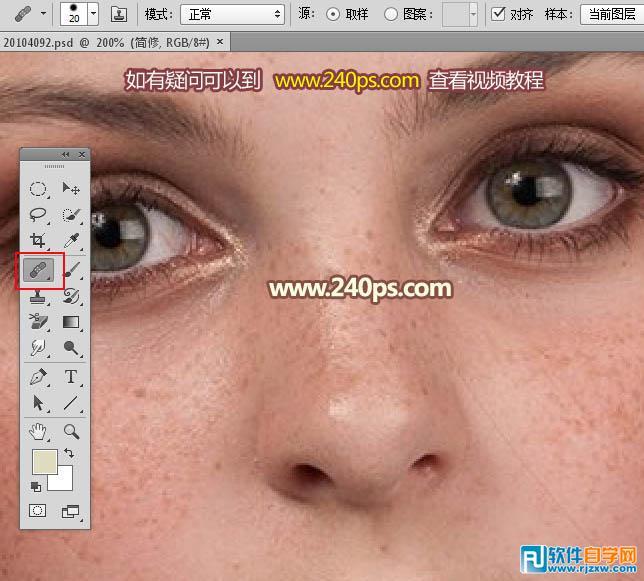 ps怎么快速去除人物脸部的斑点和瑕疵