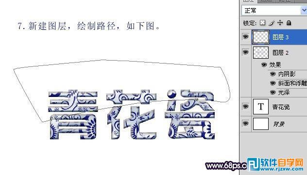 photoshop制作漂亮的青花瓷花纹的文字